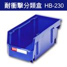 樹德 分類整理盒 HB-230 DIY、耐衝擊、大容量 (30個/箱)/工具箱/工具盒/收納櫃/零件盒/五金櫃/零件櫃