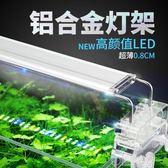 LED魚缸燈架草缸燈水族箱led燈架節能魚缸照明燈支架燈魚缸水草燈   草莓妞妞