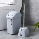 歐式創意時尚搖蓋分類垃圾桶 長方形家用有蓋衛生間垃圾桶馬桶刷  降價兩天