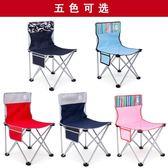 戶外折疊椅便攜式成人加厚超輕沙灘靠背椅寫生美術椅凳釣魚小椅子igo『小琪嚴選』