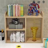 【全館8折】桌上書架桌面小書架置物架辦公書柜
