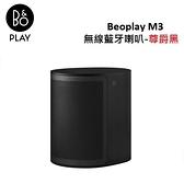 B&O Beoplay M3 無線藍牙喇叭-尊爵黑