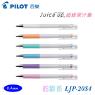 PILOT 百樂 LJP-20S4 超級果汁筆 粉彩6色 0.4mm / 支