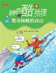 書立得-神奇酷地理(8):驚奇險峻的高山