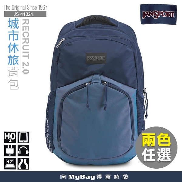 JANSPORT 後背包 城市休旅背包 RECRUIT 2.0 雙肩包 17吋 筆電包 41024 得意時袋