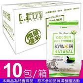 『美好人生Dr. Rice』稻鴨米餅-原味(10包/箱)(此為特賣賣場)