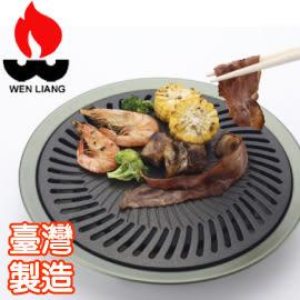 【Wen Liang 文樑 無煙烤盤】FS-360/烤肉爐/韓國烤肉/燒烤盤/烤肉/可搭配岩谷瓦斯爐/台灣製★滿額送