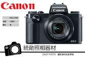 Canon PowerShot G5X  G5 X    佳能公司貨