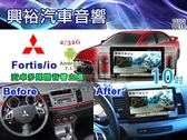 【專車專款】07~16年 三菱Fortis/io 專用10吋觸控螢幕安卓多媒體主機*藍芽+導航+安卓*無碟款