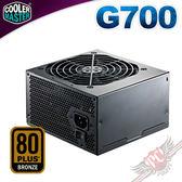 [ PC PARTY ] CoolerMaster G系列 G700 700w 銅牌 電源供應器 (台中、高雄)