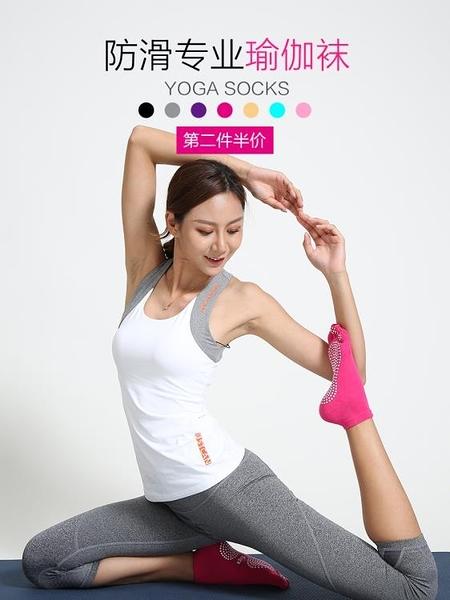 襪子 SASH/颯爽女瑜伽襪子防滑專業棉吸汗運動健身普拉提五指舞蹈襪 瑪麗蘇