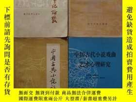 二手書博民逛書店罕見論中國古典小說的藝術—臺灣香港論著選輯Y425 寧宗一等編