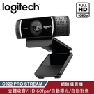 【Logitech 羅技】C922 PRO STREAM 網路攝影機 【贈純水柔濕巾】