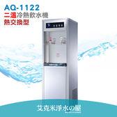 『沛宸AQUATEK』 AQ-1122 二溫冷熱直立式飲水機 ★熱交換系統 ★內置RO機 ★免費到府安裝