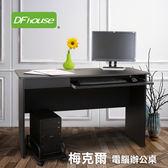 《DFhouse》梅克爾電腦辦公桌[1抽1鍵+主機架](2色) -電腦桌 辦公桌 書桌 臥室 書房 辦公室 閱讀空間