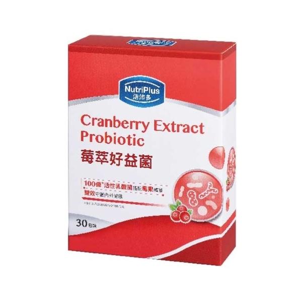活沛多 莓萃好益菌30包