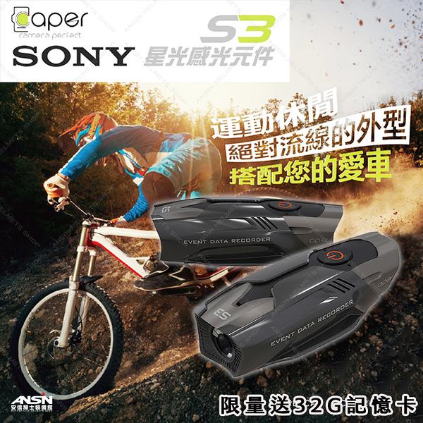 [安信騎士] CAPER S3 大光圈F1.8 迷你輕巧 行車紀錄器 星光夜視效果 防水IPX6 台製 機車 贈32G記憶卡