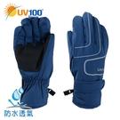 UV100 防曬 抗UV 防水保暖二件式反光觸控手套-男
