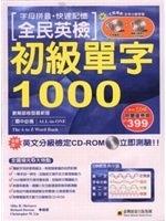 二手書博民逛書店《全民英檢: 初級單字1000(附CD+CD-ROM)》 R2Y ISBN:9867899911