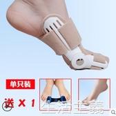 分趾器 日本腳趾矯正器拇外翻拇指外翻大腳骨大母趾分趾器可以穿鞋男士女 生活主義