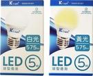 K-Light LED5W燈泡-白光/黃光