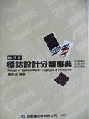 【書寶二手書T8/設計_AAK】袖珍本標誌設計分類事典_2013年