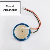 全館免運費【電池天地】 Maxell CR2450HR 3V 帶接頭 鋰電池 3V PLC電池 (FX3U-32BL通用)