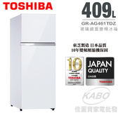 【佳麗寶】-含運送安裝(TOSHIBA)409L無邊框玻璃鏡面雙門變頻電冰箱GR-AG461TDZ
