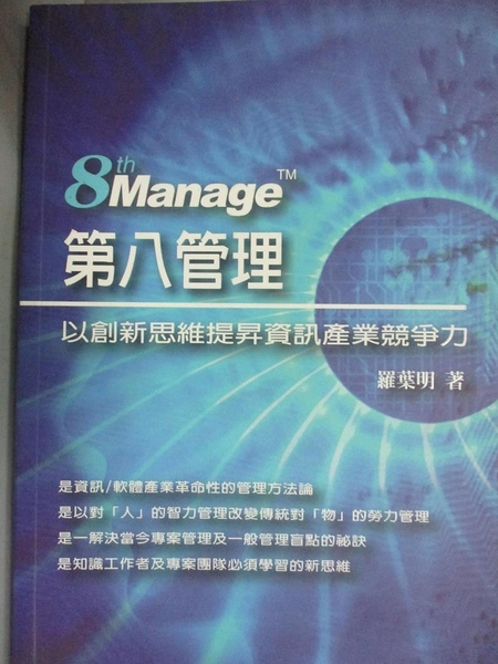 【書寶二手書T2/財經企管_E5O】8TH MANAGE第八管理:以創新思維提昇知識產業競爭力_羅葉明