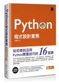(二手書)Python程式設計實務:從初學到活用Python開發技巧的16堂課