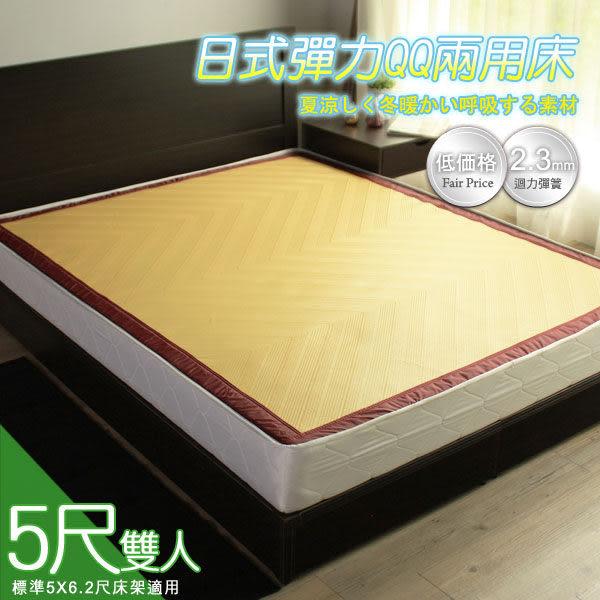床墊 聯結式 彈簧床墊 冬夏兩用彈力QQ床-雙人5尺【H&D DESIGN 】