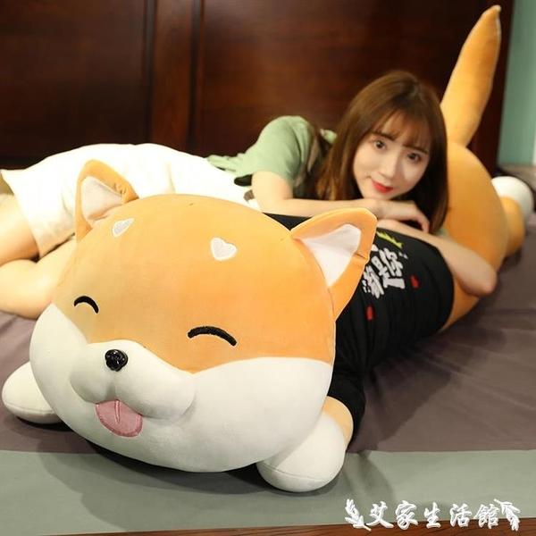 玩偶 可愛柴犬公仔狗毛絨玩具大號娃娃玩偶睡覺抱枕床上超軟女生日禮物  LX 艾家