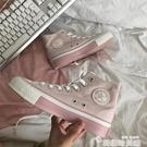 櫻花粉色高筒帆布鞋女學生夏季新款韓版百搭板鞋潮 新年禮物