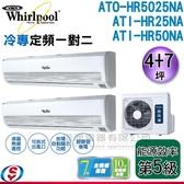 【信源】4+7坪【Whirlpool 惠而浦 冷專定頻一對二】ATI-HR25NA+ATI-HR50NA/ATO-HR5025NA 含標準安裝