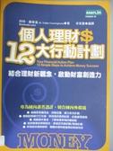 【書寶二手書T2/投資_IFP】個人理財12大行動計劃_柯特.康寧漢