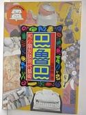 【書寶二手書T7/兒童文學_DJM】巴魯巴-和小朋友談現代藝術