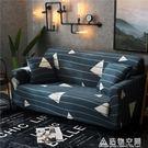 全包彈力萬能沙發罩全蓋沙發套組合貴妃單人三人沙發墊通用沙發巾 NMS造物空間