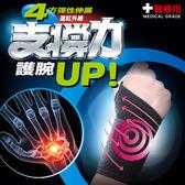 muva遠紅外線專業護腕(束帶/手腕加壓帶/護具/運動防護/透氣/超彈力/台灣製)