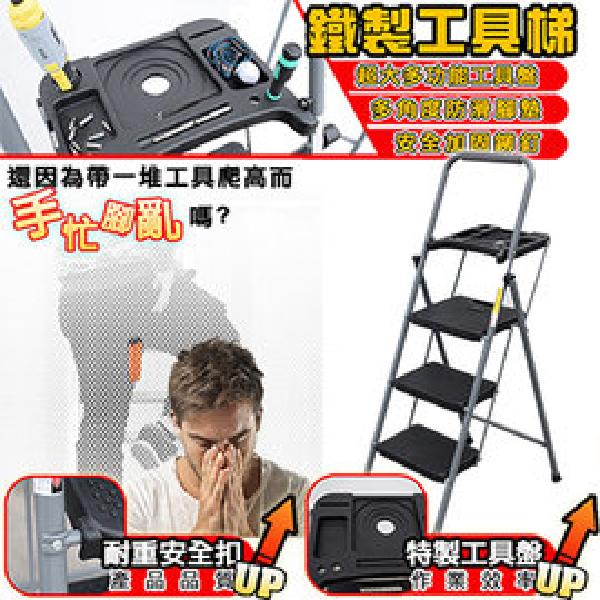 【3階工具盤鐵梯】三階梯 安全折疊梯 工具梯 摺疊梯 家用梯 A字梯 防滑梯 樓梯椅 鐵製梯子