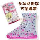 【Hello Kitty雨鞋套】凱蒂貓 ...