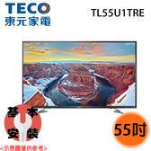 【TECO東元】55吋 4K智慧聯網液晶電視 TL55U1TRE 送貨到府+基本安裝