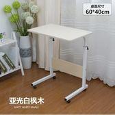 電腦桌可行動簡易升降筆記本床上書桌置地用行動懶人桌床邊電腦桌 JY 雙12鉅惠交換禮物