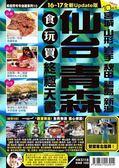 仙台食玩買終極天書16-17