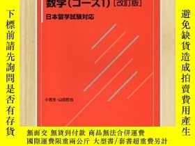 二手書博民逛書店チャレンジ數學(コースⅠ) 日本留學試験対応 改訂版罕見日本留考
