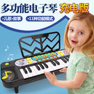 充電兒童電子琴女孩鋼琴玩具麥克風小孩初學音樂琴禮物【一周年店慶限時85折】