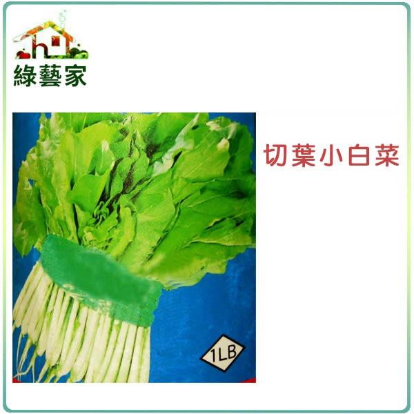 【綠藝家】A05.切葉小白菜種子2500顆