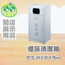 煙灰清潔箱/G150