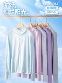 防曬衣冰絲防曬衣女2020新款防紫外線透氣upf50長袖針織薄款男夏防曬服 伊蒂斯
