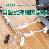 理線器  無痕貼 集線器 網路線 固線夾 整線器 電線固定器 充電線 黏貼式 大號【L143】生活家精品