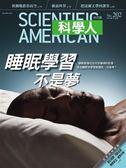 科學人雜誌 12月號/2018 第202期:睡眠學習不是夢